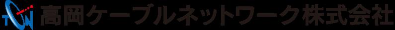 高岡ケーブルネットワーク株式会社
