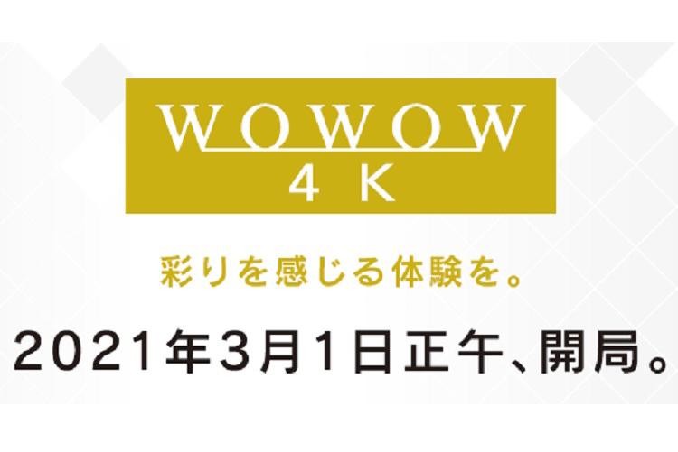 WOWOW 4K開局