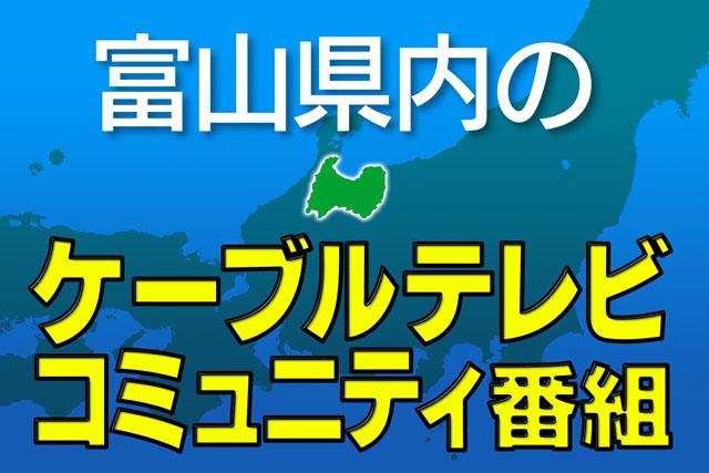 富山県内のケーブルテレビ