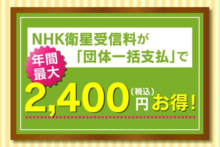 NHK団活