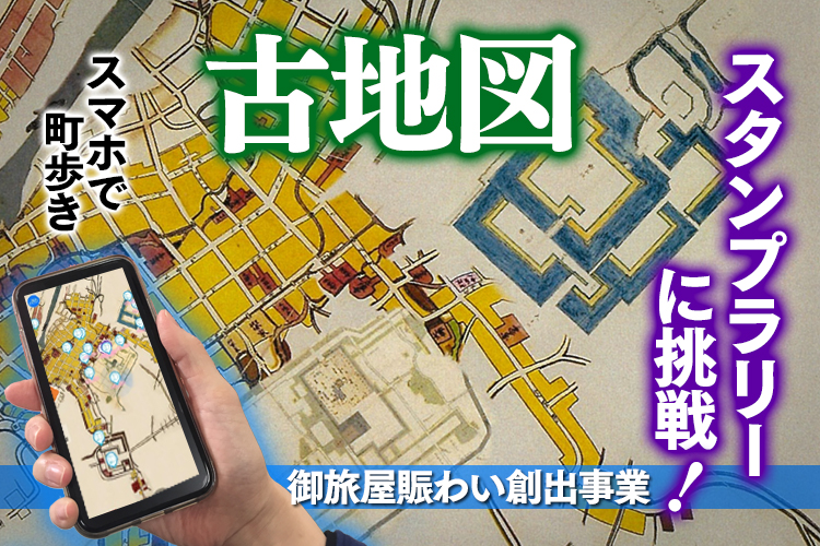 古地図アプリ