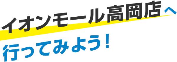 イオンモール高岡店へ行ってみよう!
