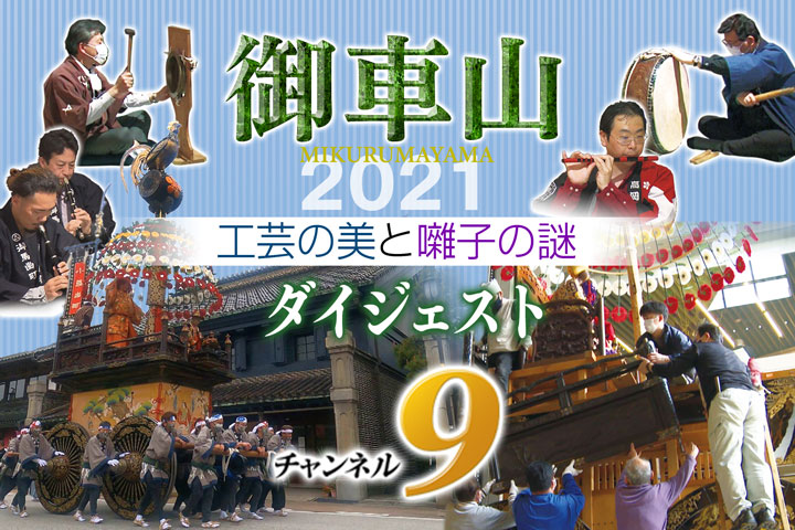 高岡御車山2021ダイジェスト