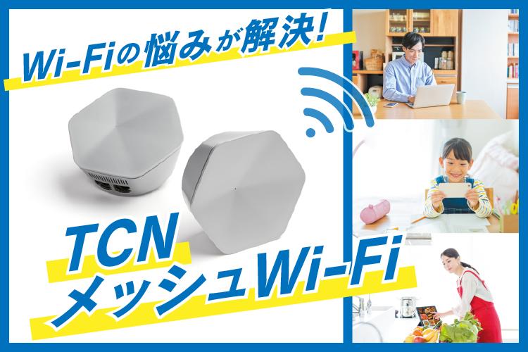ネットをより快適に!TCNメッシュWi-Fi