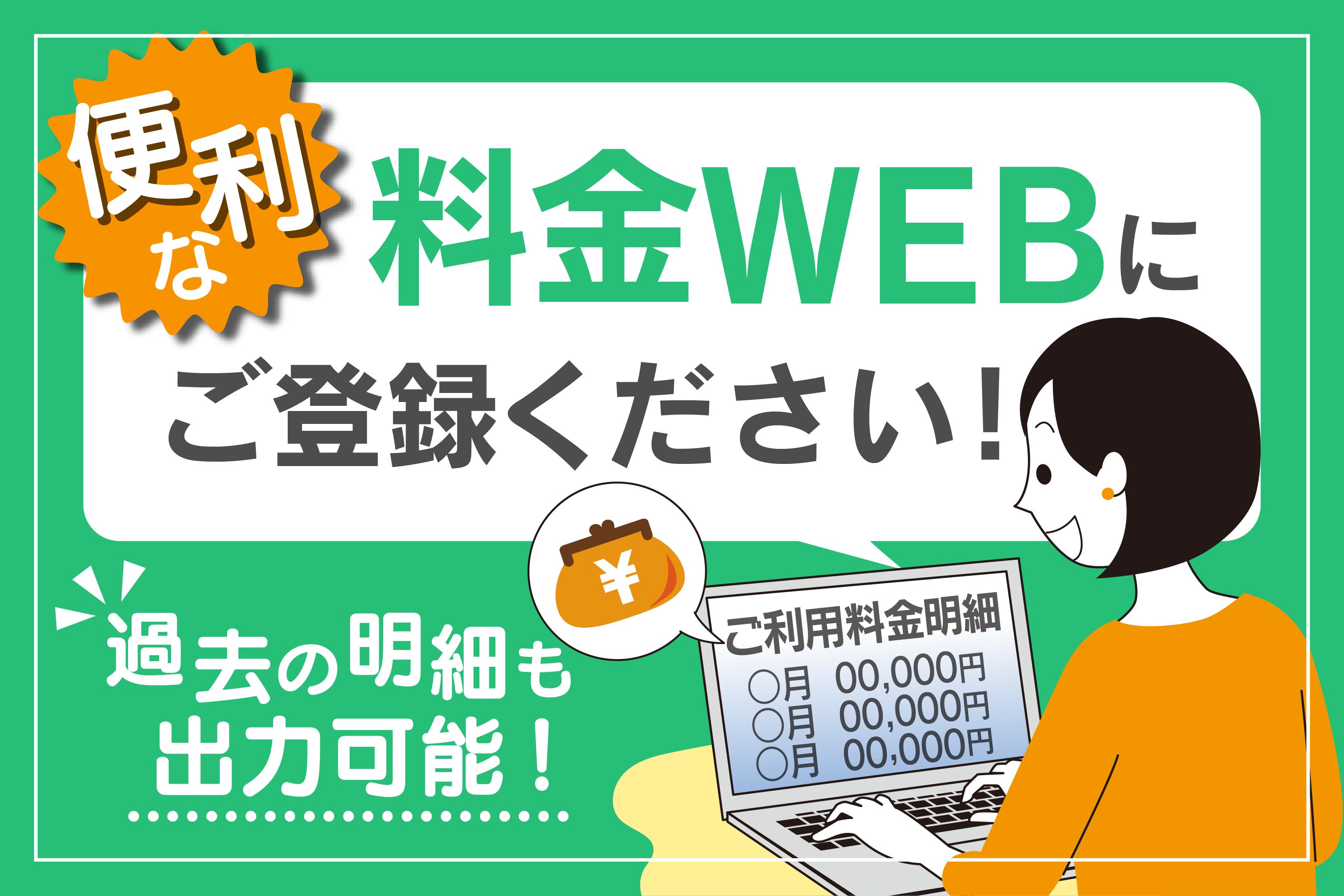 便利な料金WEBにご登録ください!
