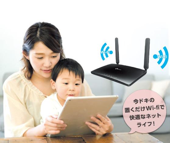今ドキの置くだけWi-fiで快適なネットライフ