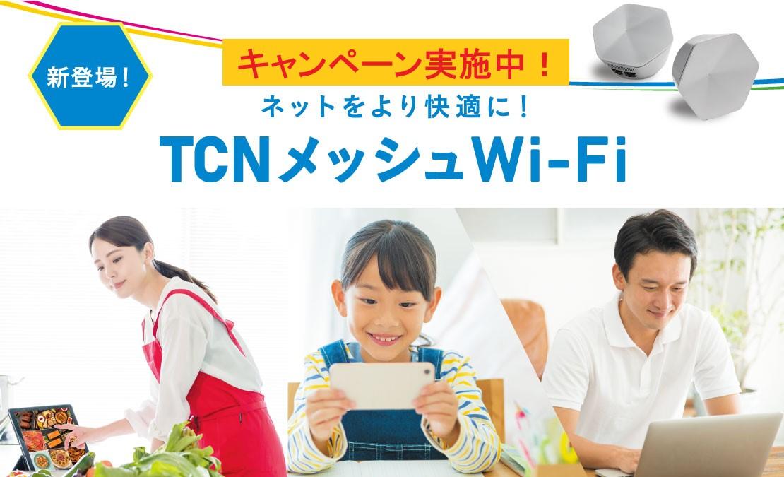 TCNメッシュWi-Fi